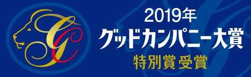 2019 グッドカンパニー大賞 特別賞を受賞